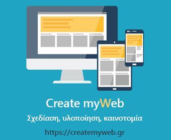 Create myWeb Κατασκευή Ιστοσελίδων
